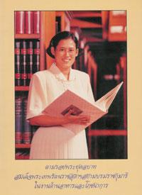Image result for หนังสือพระเทพ